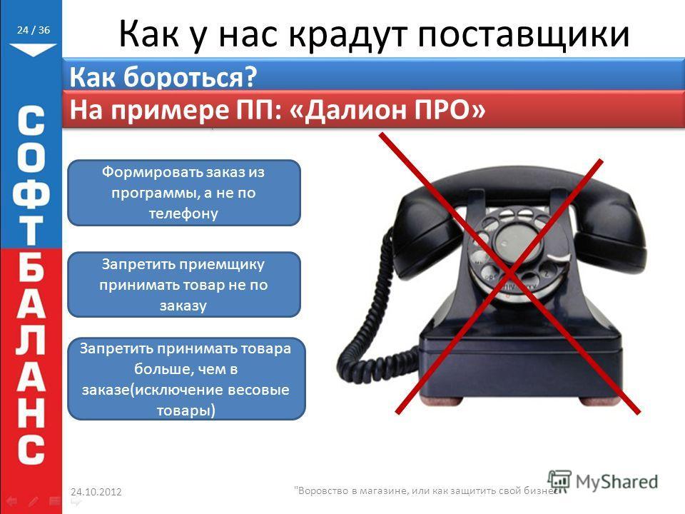 / 36 Как у нас крадут поставщики 24.10.2012