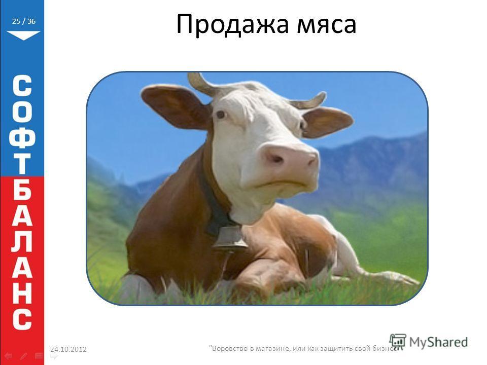 / 36 Продажа мяса 24.10.2012 Воровство в магазине, или как защитить свой бизнес 25