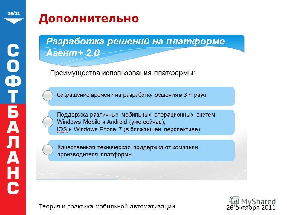 16/22 Теория и практика мобильной автоматизации Дополнительно 26 октября 2011
