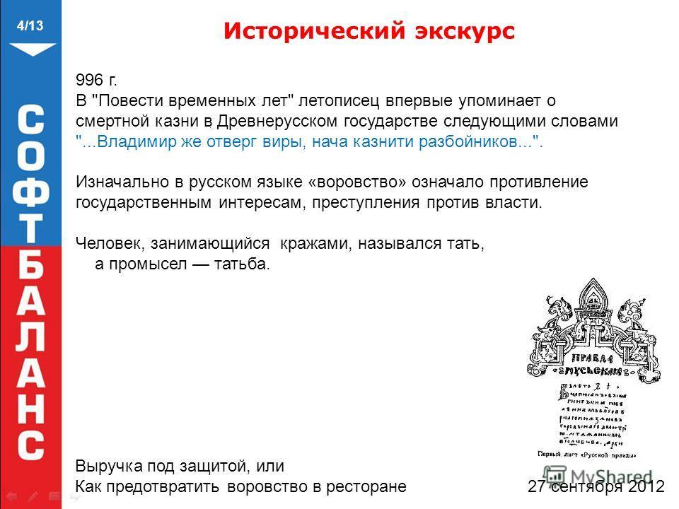 Исторический экскурс Выручка под защитой, или Как предотвратить воровство в ресторане 27 сентября 2012 996 г. В