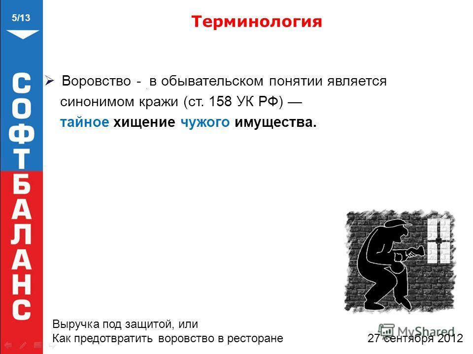 Терминология Воровство - в обывательском понятии является синонимом кражи (ст. 158 УК РФ) тайное хищение чужого имущества. Выручка под защитой, или Как предотвратить воровство в ресторане 27 сентября 2012 5/13
