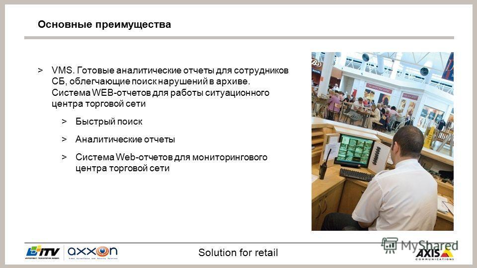 Solution for retail >VMS. Готовые аналитические отчеты для сотрудников СБ, облегчающие поиск нарушений в архиве. Система WEB-отчетов для работы ситуационного центра торговой сети >Быстрый поиск >Аналитические отчеты >Система Web-отчетов для мониторин