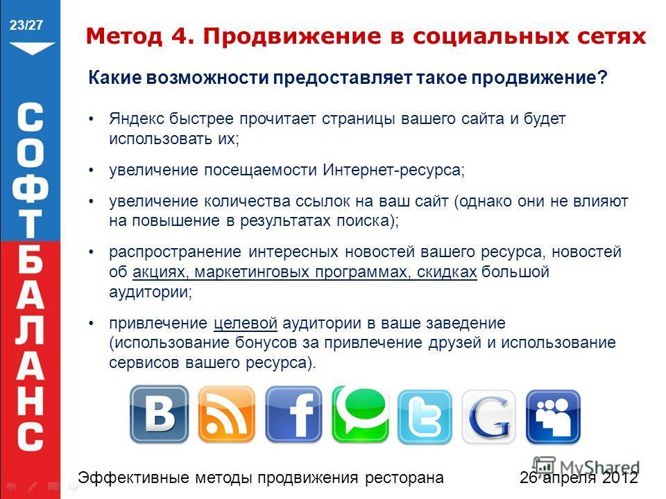 В социальных знакомства сетях алгоритм
