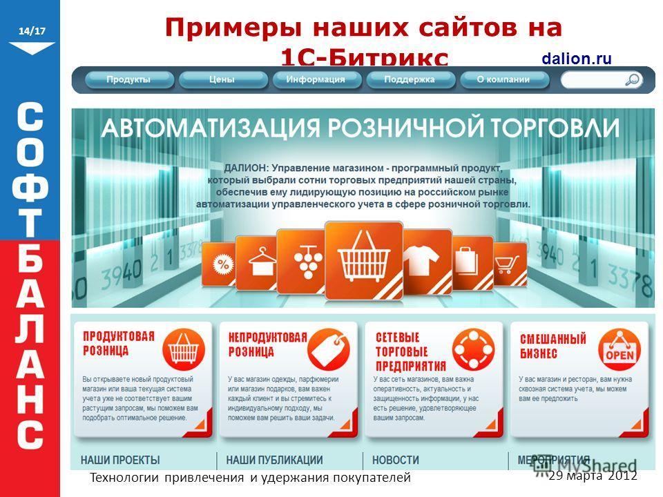 14/17 Технологии привлечения и удержания покупателей 29 марта 2012 Примеры наших сайтов на 1С-Битрикс dalion.ru