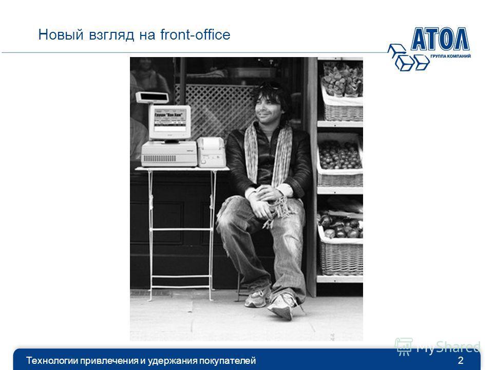 Технологии привлечения и удержания покупателей2 Новый взгляд на front-office