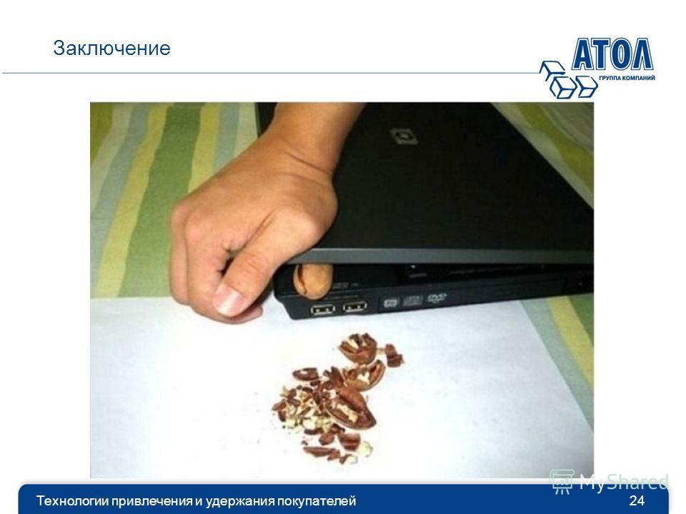 Технологии привлечения и удержания покупателей24 Заключение