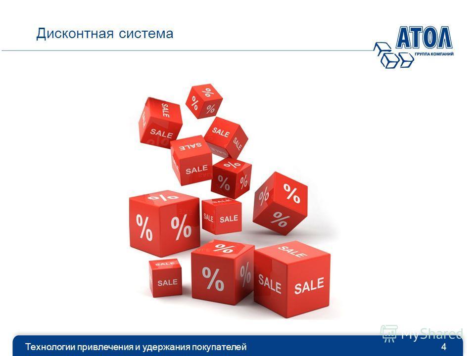 Дисконтная система Технологии привлечения и удержания покупателей4