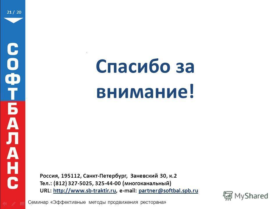 / 2021 Спасибо за внимание! Россия, 195112, Санкт-Петербург, Заневский 30, к.2 Тел.: (812) 327-5025, 325-44-00 (многоканальный) URL: http://www.sb-traktir.ru, e-mail: partner@softbal.spb.ru 21 Семинар «Эффективные методы продвижения ресторана»