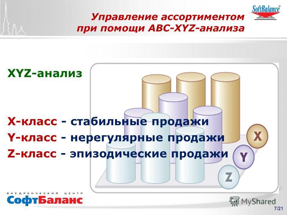 7/21 XYZ-анализ X-класс - стабильные продажи Y-класс - нерегулярные продажи Z-класс - эпизодические продажи Управление ассортиментом при помощи ABC-XYZ-анализа