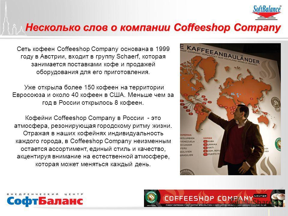 Несколько слов о компании Coffeeshop Company Сеть кофеен Coffeeshop Company основана в 1999 году в Австрии, входит в группу Schaerf, которая занимается поставками кофе и продажей оборудования для его приготовления. Уже открыла более 150 кофеен на тер
