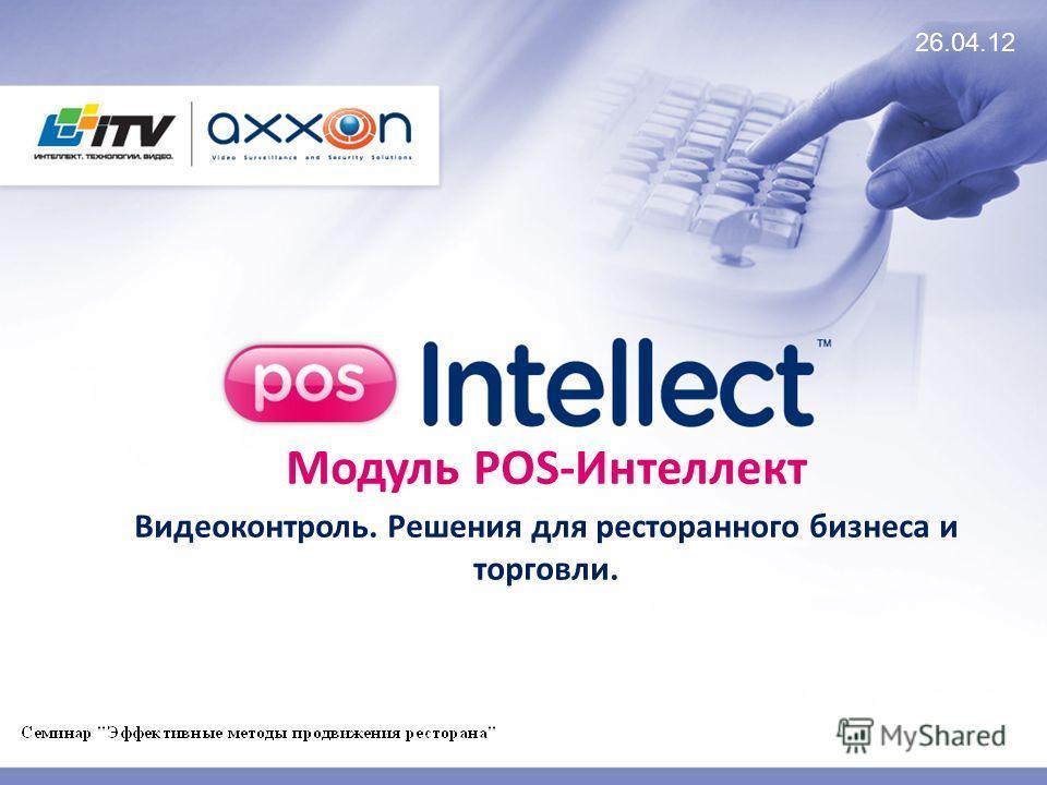 Модуль POS-Интеллект Видеоконтроль. Решения для ресторанного бизнеса и торговли. 26.04.12