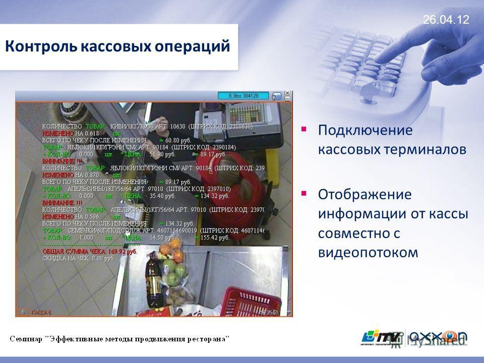 Контроль кассовых операций Подключение кассовых терминалов Отображение информации от кассы совместно с видеопотоком 26.04.12