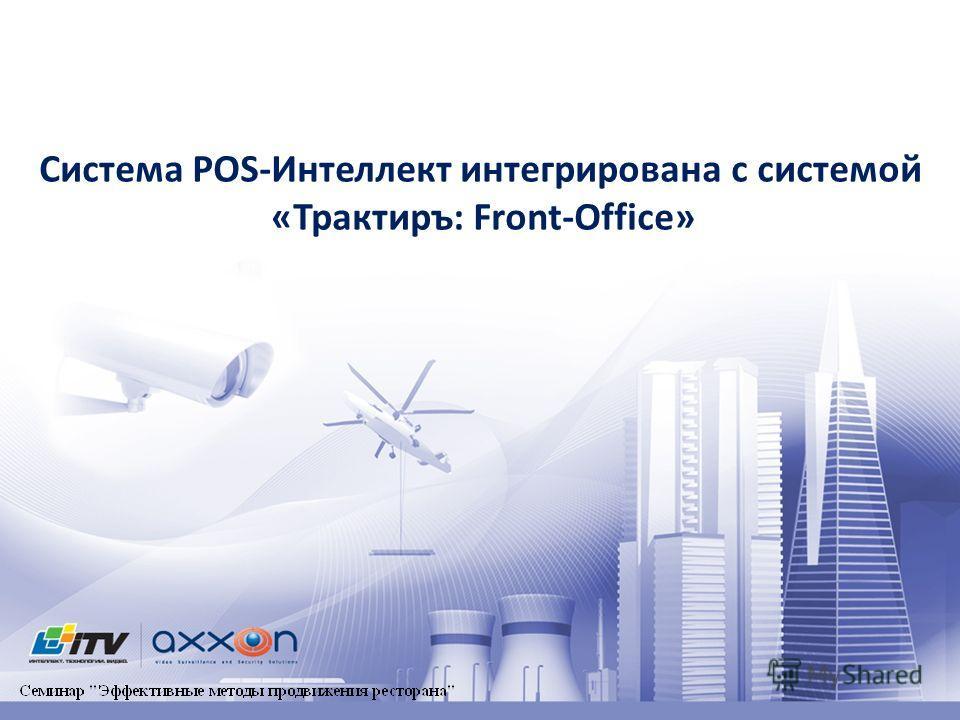 Система POS-Интеллект интегрирована с системой «Трактиръ: Front-Office»
