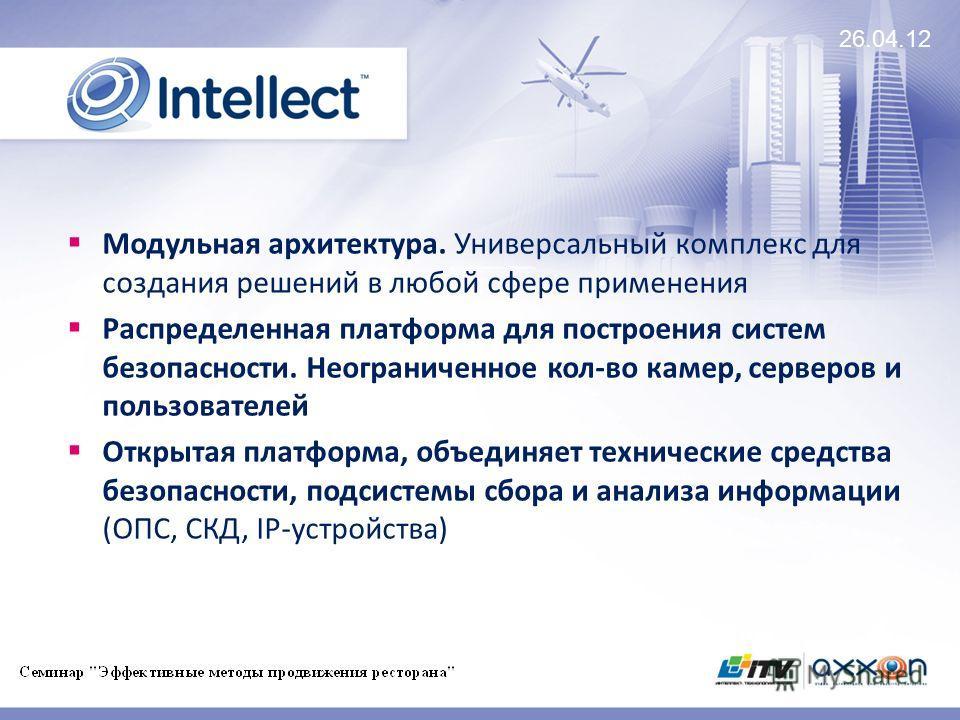Модульная архитектура. Универсальный комплекс для создания решений в любой сфере применения Распределенная платформа для построения систем безопасности. Неограниченное кол-во камер, серверов и пользователей Открытая платформа, объединяет технические