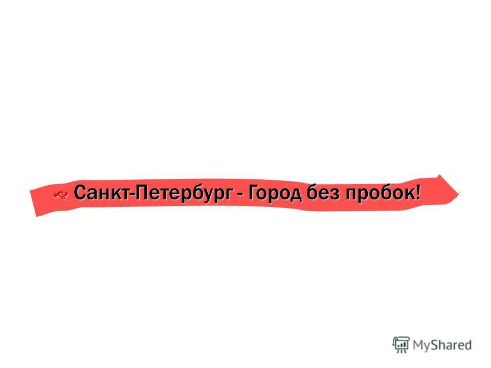 С Санкт-Петербург - Город без пробок!