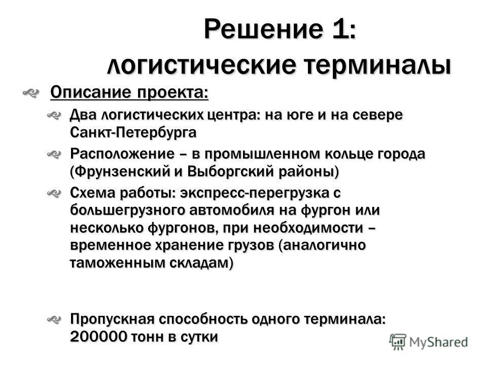 Описание проекта: Два логистических центра: на юге и на севере Санкт-Петербурга Расположение – в промышленном кольце города (Фрунзенский и Выборгский районы) Схема работы: экспресс-перегрузка с большегрузного автомобиля на фургон или несколько фургон