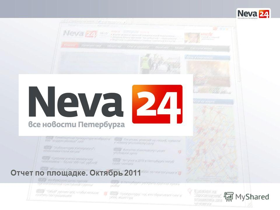 Отчет по площадке. Октябрь 2011