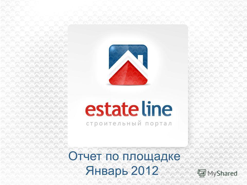 Отчет по площадке Январь 2012