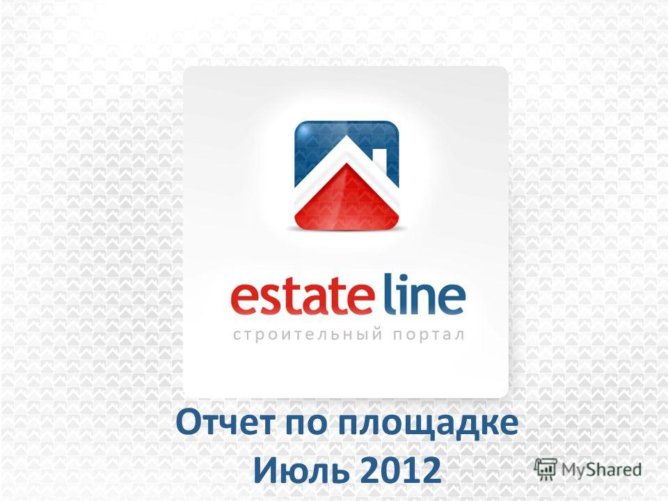 Отчет по площадке Июль 2012