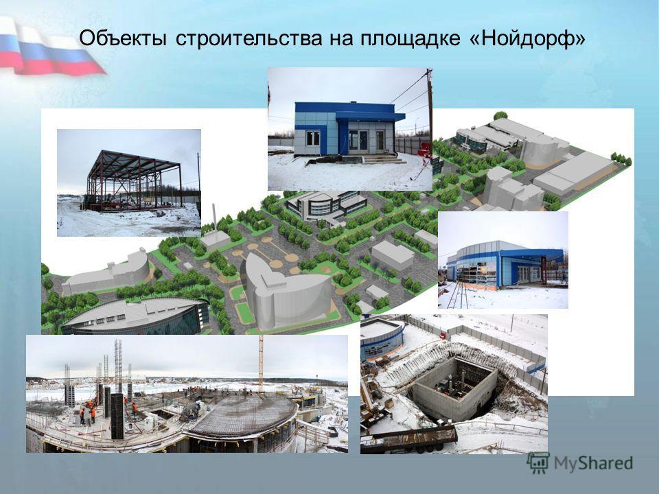 Объекты строительства на площадке «Нойдорф»
