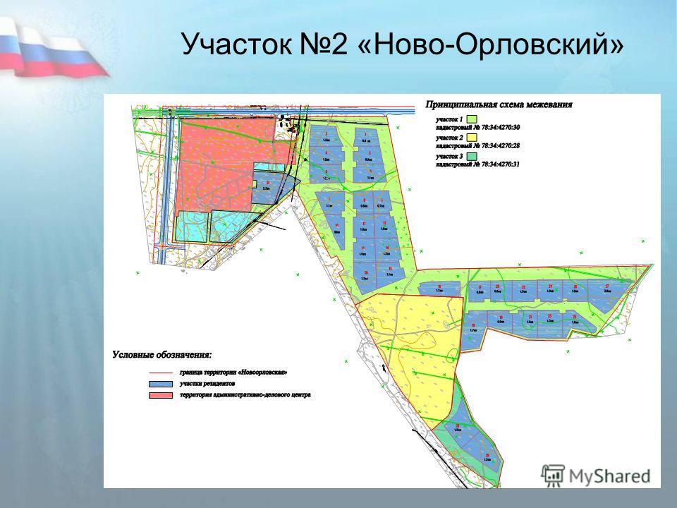 Участок 2 «Ново-Орловский»