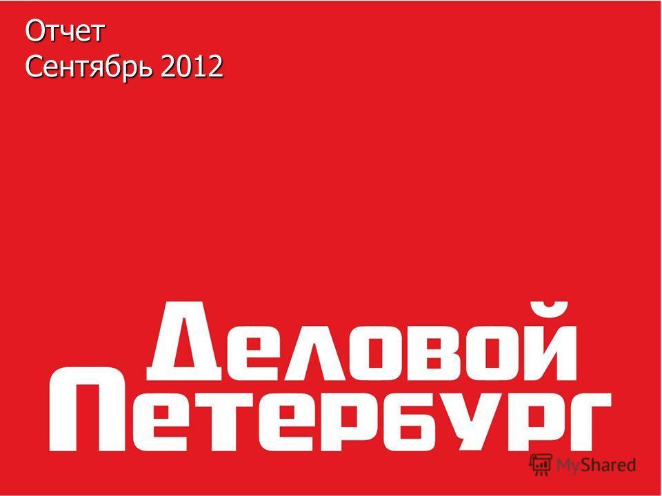 Oтчет Сентябрь 2012