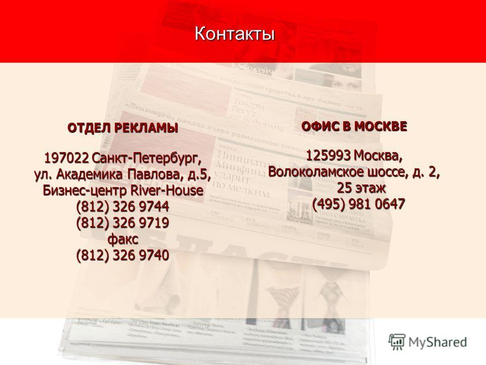ОТДЕЛ РЕКЛАМЫ 197022 Санкт-Петербург, ул. Академика Павлова, д.5, Бизнес-центр River-House (812) 326 9744 (812) 326 9719 факс (812) 326 9740 ОФИС В МОСКВЕ ОФИС В МОСКВЕ 125993 Москва, 125993 Москва, Волоколамское шоссе, д. 2, 25 этаж Волоколамское шо