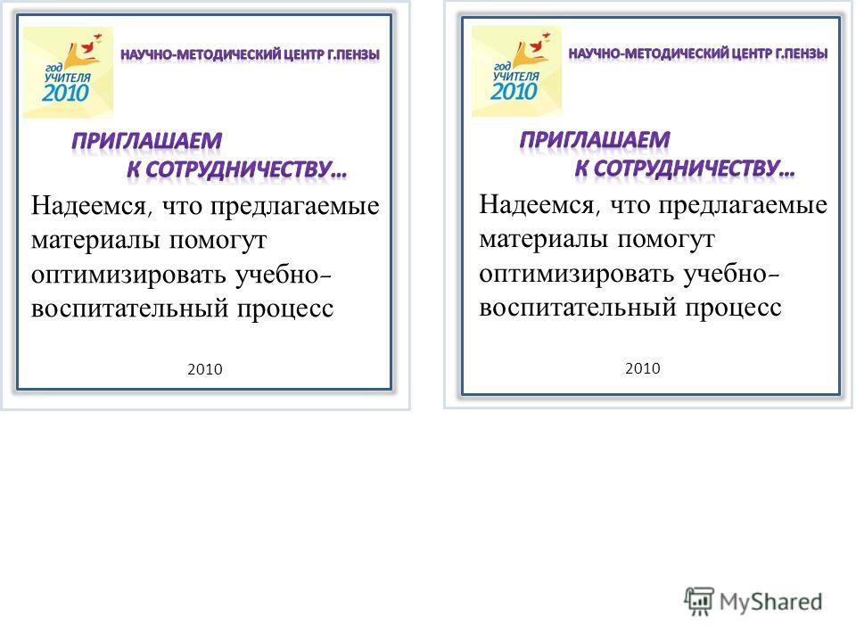 2010 Надеемся, что предлагаемые материалы помогут оптимизировать учебно- воспитательный процесс
