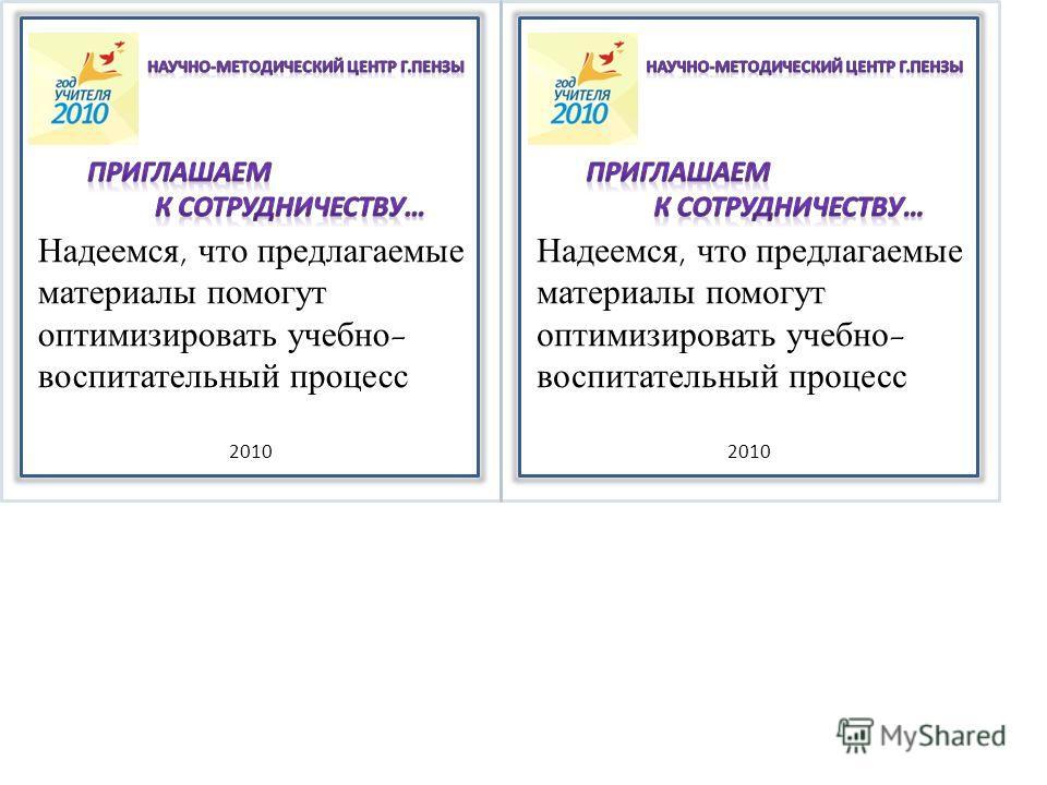 2010 Надеемся, что предлагаемые материалы помогут оптимизировать учебно- воспитательный процесс 2010 Надеемся, что предлагаемые материалы помогут оптимизировать учебно- воспитательный процесс