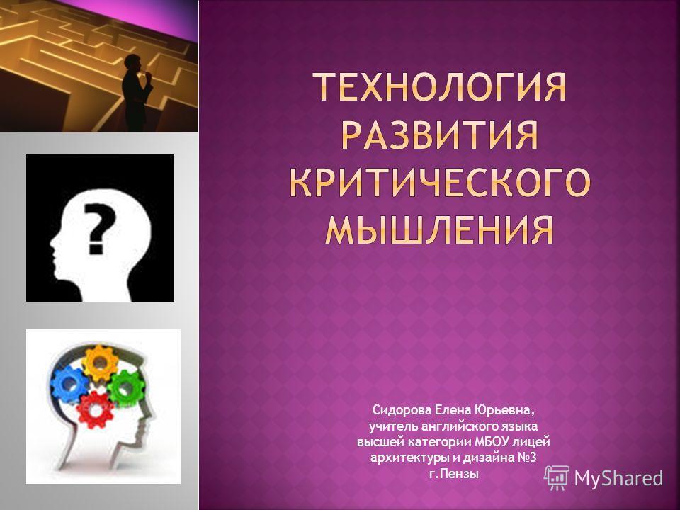 Сидорова Елена Юрьевна, учитель английского языка высшей категории МБОУ лицей архитектуры и дизайна 3 г.Пензы