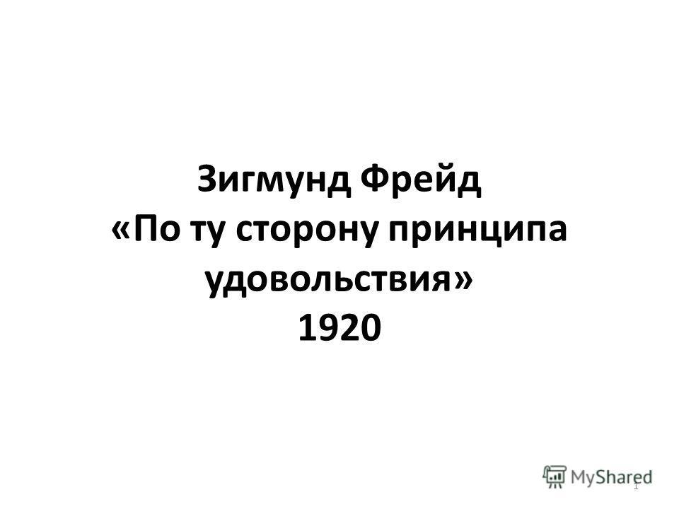 Зигмунд Фрейд «По ту сторону принципа удовольствия» 1920 1