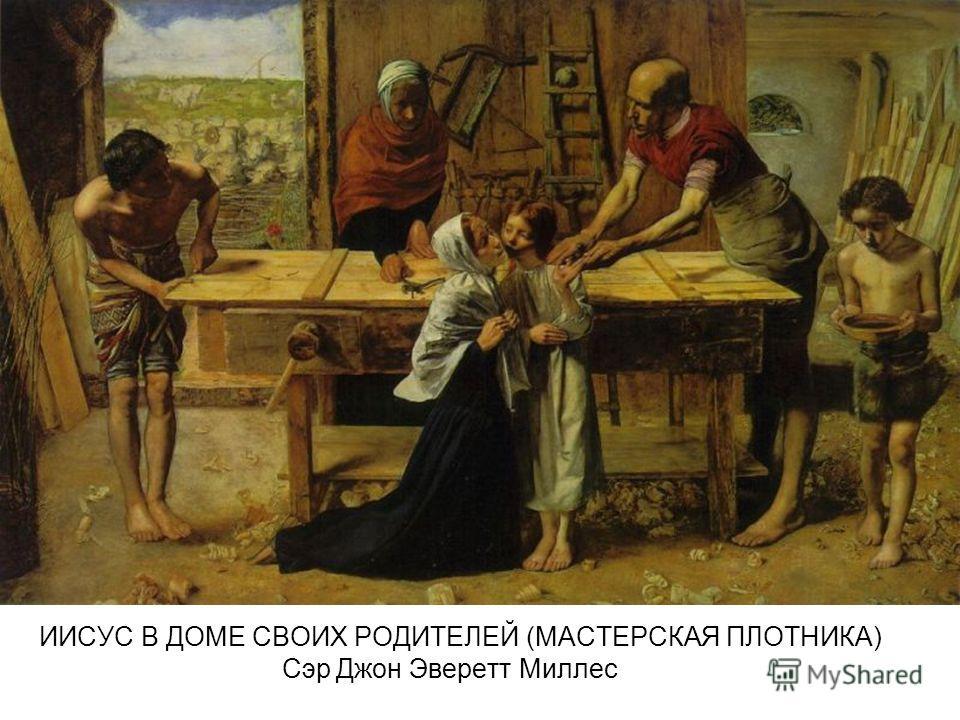 ИИСУС В ДОМЕ СВОИХ РОДИТЕЛЕЙ (МАСТЕРСКАЯ ПЛОТНИКА) Сэр Джон Эверетт Миллес
