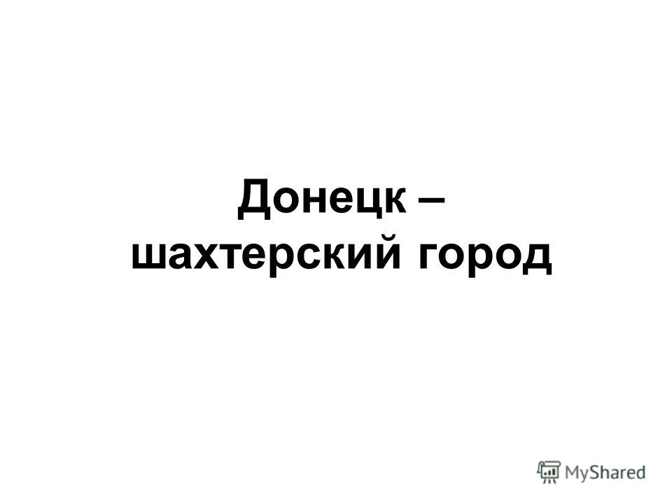 Донецк – шахтерский город