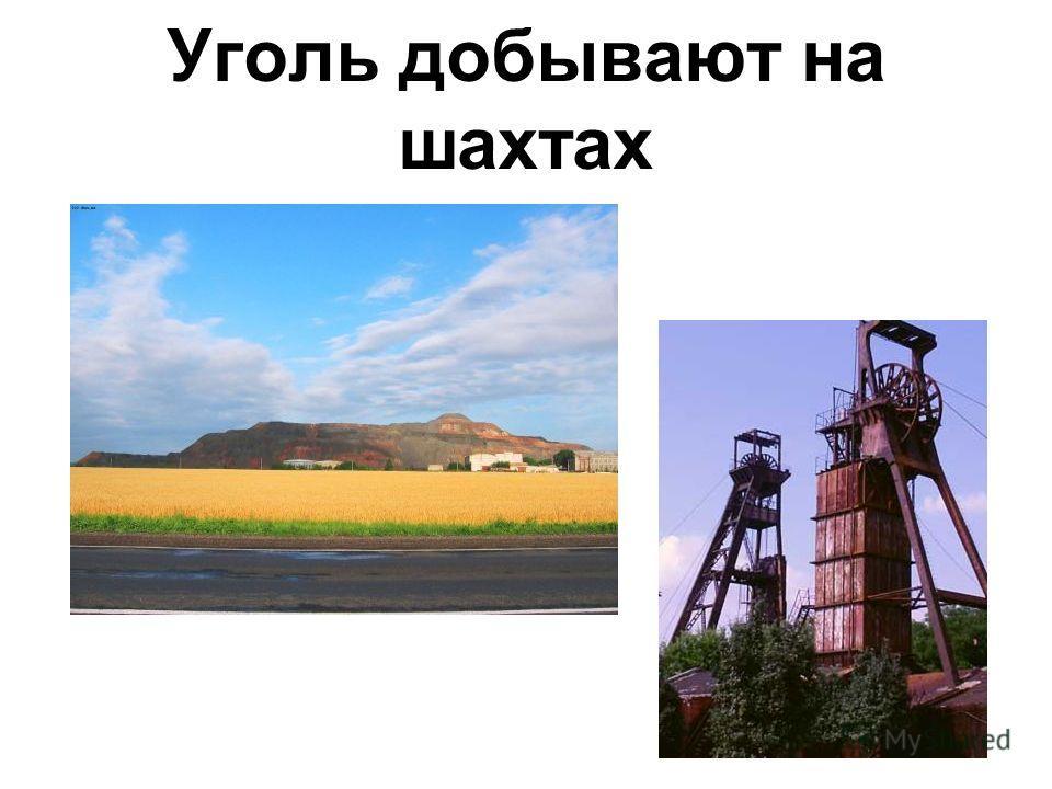 Уголь добывают на шахтах