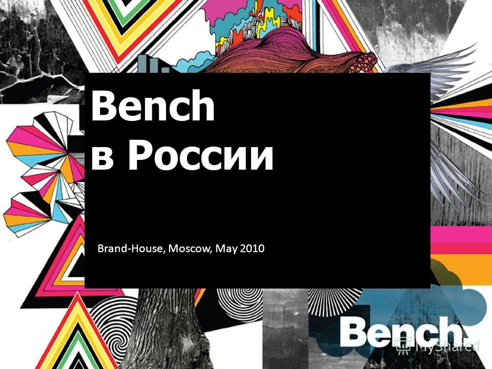 Bench в России Brand-House, Moscow, May 2010