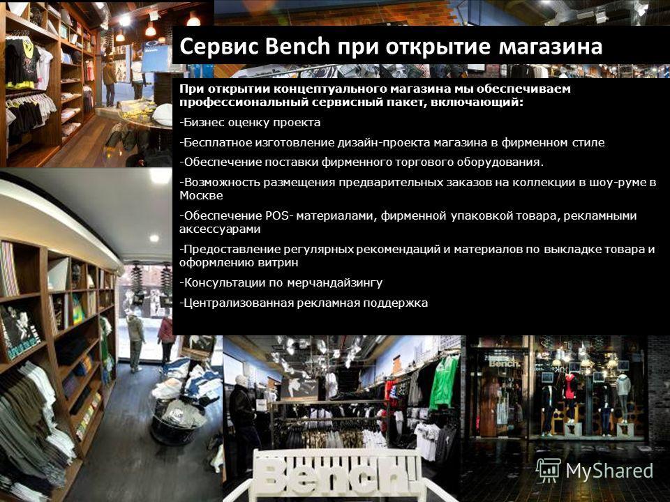 Сервис Bench при открытие магазина При открытии концептуального магазина мы обеспечиваем профессиональный сервисный пакет, включающий: -Бизнес оценку проекта -Бесплатное изготовление дизайн-проекта магазина в фирменном стиле -Обеспечение поставки фир