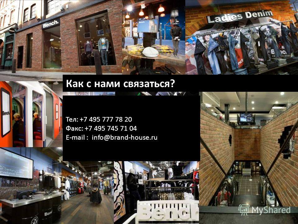 Как с нами связаться? Тел: +7 495 777 78 20 Факс: +7 495 745 71 04 E-mail : info@brand-house.ru