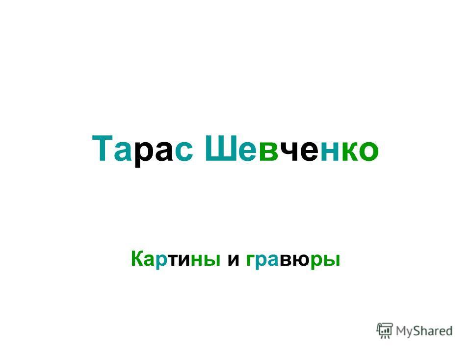 Тарас Шевченко Картины и гравюры