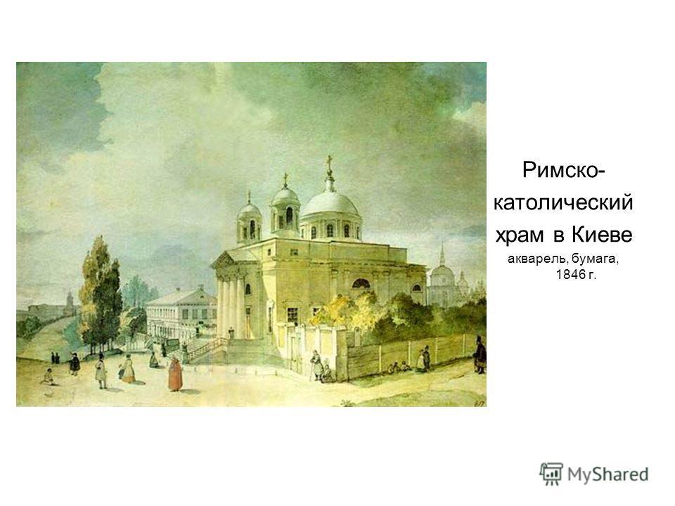 Римско- католический храм в Киеве акварель, бумага, 1846 г.