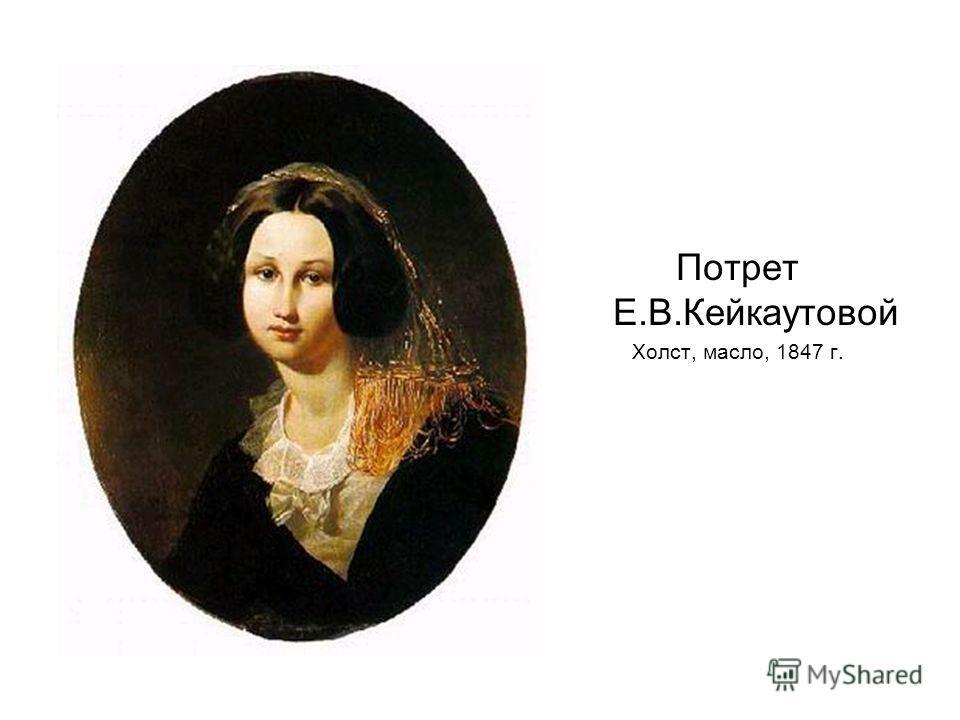 Потрет Е.В.Кейкаутовой Холст, масло, 1847 г.