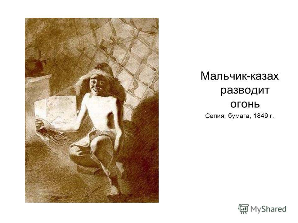 Мальчик-казах разводит огонь Сепия, бумага, 1849 г.