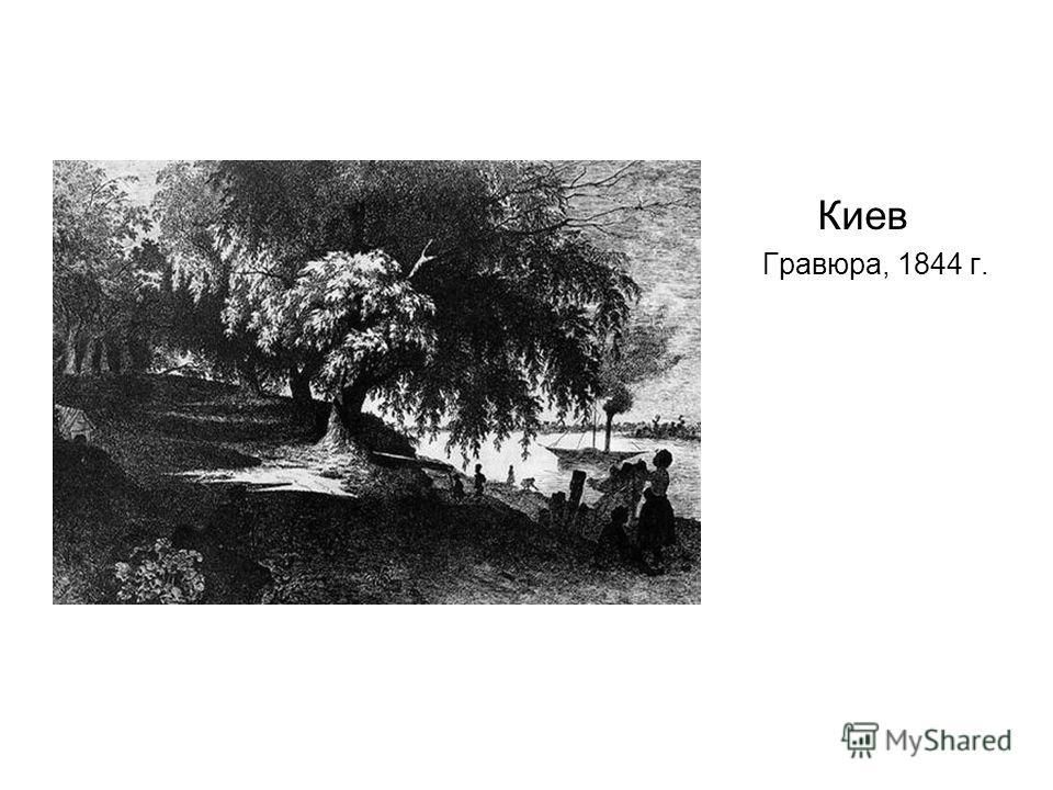 Киев Гравюра, 1844 г.