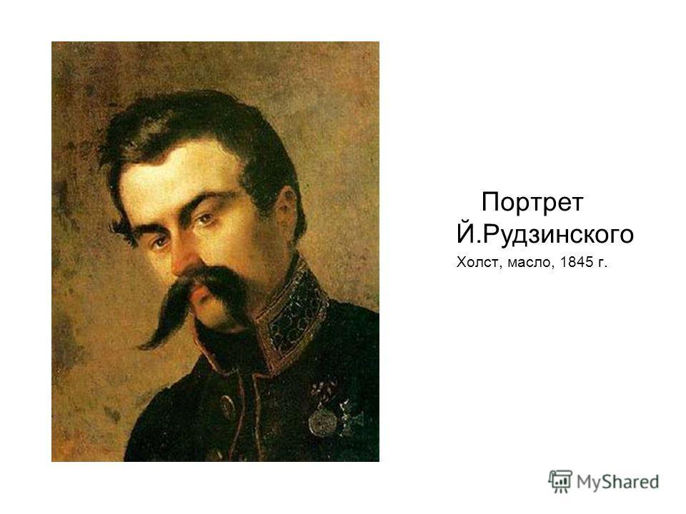 Портрет Й.Рудзинского Холст, масло, 1845 г.
