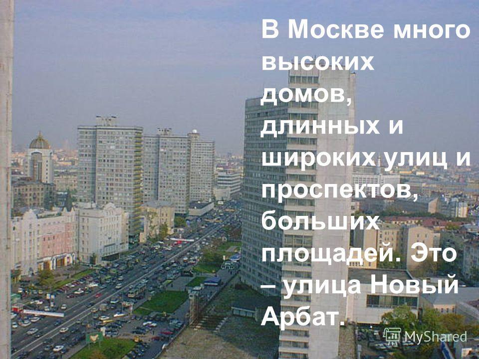 В Москве много высоких домов, длинных и широких улиц и проспектов, больших площадей. Это – улица Новый Арбат.