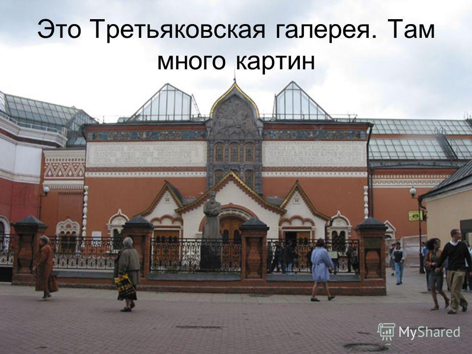 Это Третьяковская галерея. Там много картин