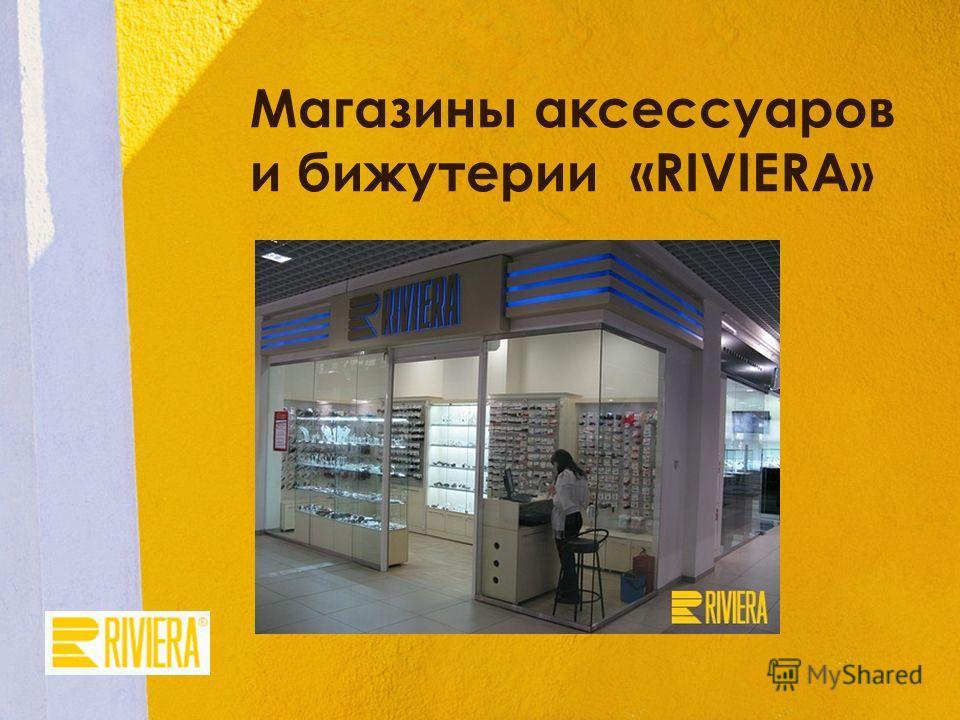Магазины аксессуаров и бижутерии «RIVIERA» Добавить сюда фотографию продукта