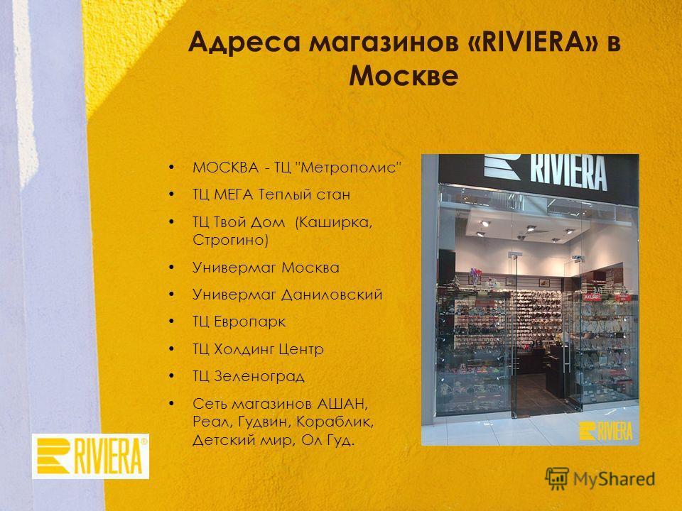 Адреса магазинов «RIVIERA» в Москве МОСКВА - ТЦ