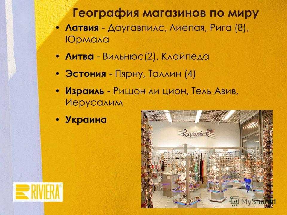 География магазинов по миру Латвия - Даугавпилс, Лиепая, Рига (8), Юрмала Литва - Вильнюс(2), Клайпеда Эстония - Пярну, Таллин (4) Израиль - Ришон ли цион, Тель Авив, Иерусалим Украина