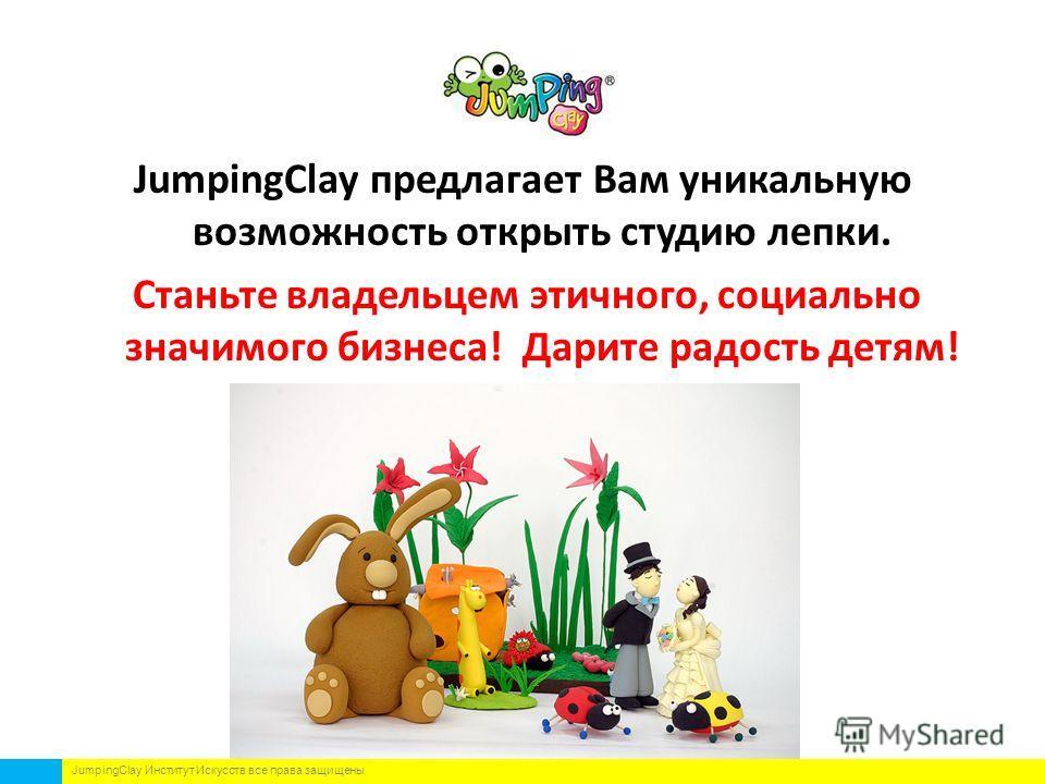 JumpingClay предлагает Вам уникальную возможность открыть студию лепки. Станьте владельцем этичного, социально значимого бизнеса! Дарите радость детям! JumpingClay Институт Искусств все права защищены