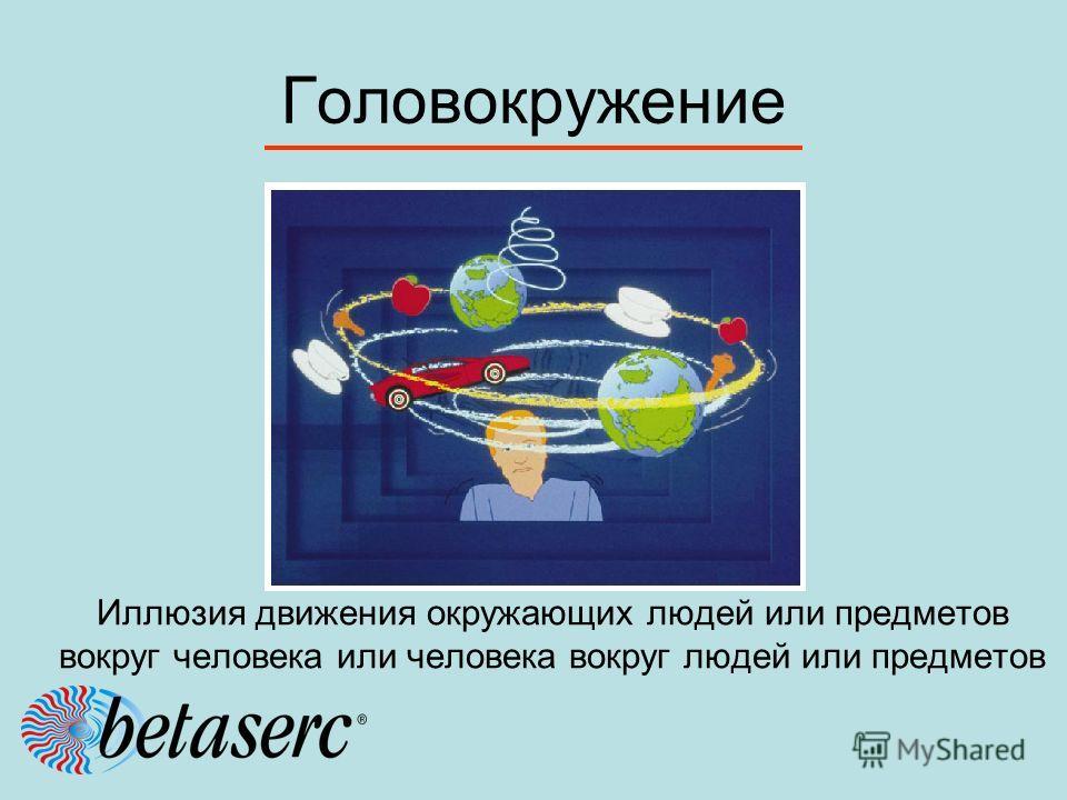 Головокружение Иллюзия движения окружающих людей или предметов вокруг человека или человека вокруг людей или предметов